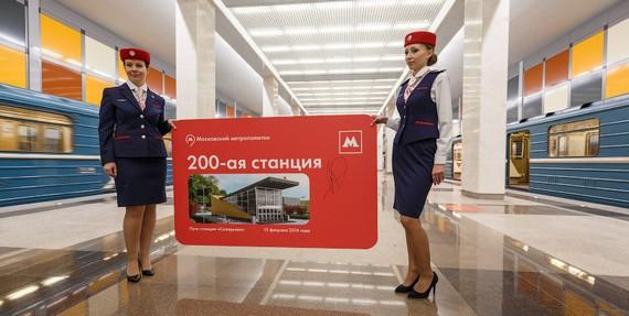 Москвичи смогли полюбоваться самым большим билетом Московского метрополитена