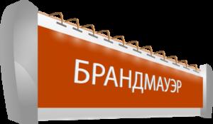 Брандмауэры в Москве и московской области.