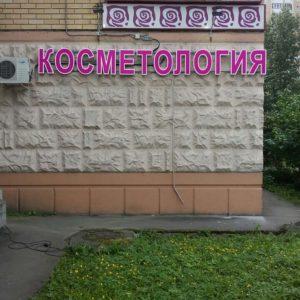 Объемные буквы световые в наружной рекламе цена от 86 р. Заказать в РПК Грани