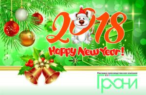 С НОВЫМ ГОДОМ! 2018! Компания РПК ГРАНИ поздравляет Всех с Новым 2018 годом!