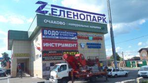Наружная реклама Москва